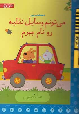 مي تونم وسايل نقليه رو نام ببرم / با تخته كتاب زنبور