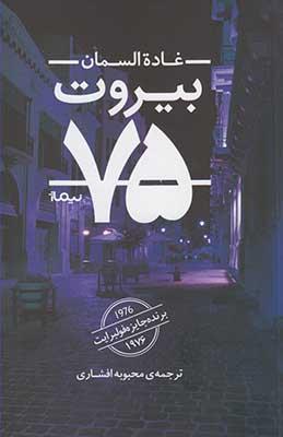 بيروت 75