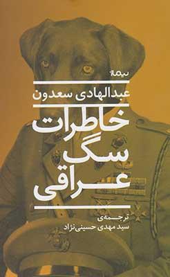 خاطرات سگ عراقي