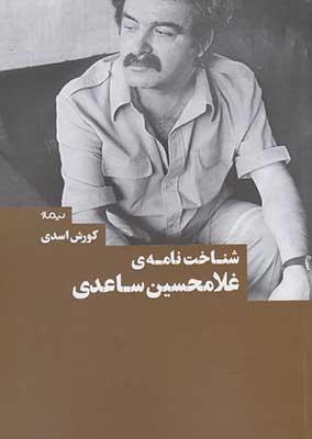شناخت نامه ي غلامحسين ساعدي