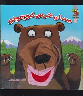 صداي خرس كوچولو / كتاب عروسكي 9