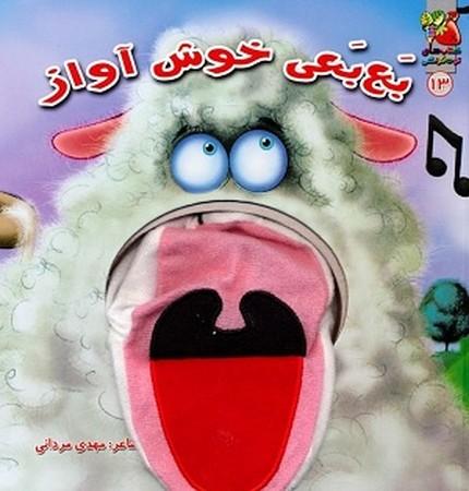 بع بعي خوش آواز / كتاب عروسكي 13