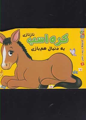كره اسب نازنازي به دنبال هم بازي / كوچولوهاي دوست داشتني 1