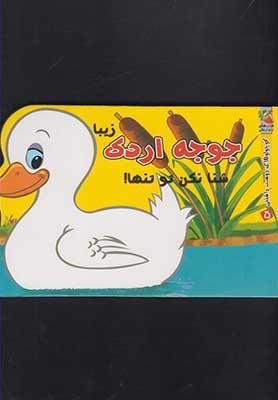جوجه اردك زيبا شنا نكن تو تنها / كوچولوهاي دوست داشتني 5