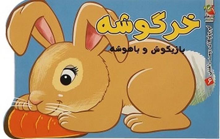 خرگوشه بازيگوش و باهوشه