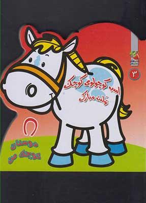 اسب كوچولوي كوچك تولدت مبارك / دوستان كوچك من 3