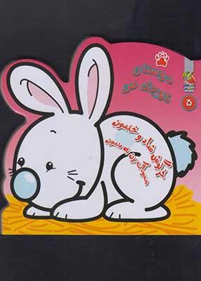 خرگوش شاد و خندون مسواك بزن به دندون / دوستان كوچك من 5