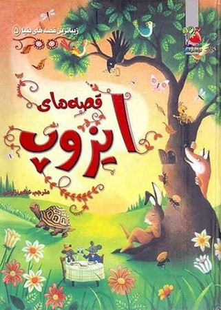 قصه هاي ايزوپ