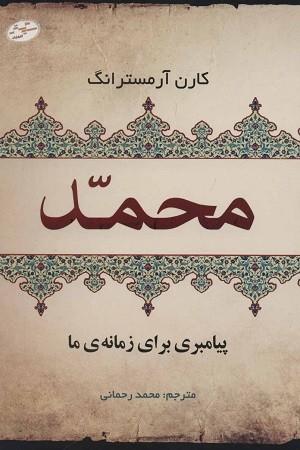 محمد پيامبري براي زمانه ي ما