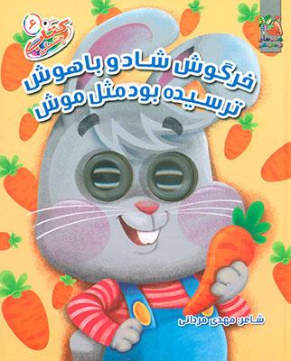 خرگوش شاد و باهوش ترسيده بود مثل موش