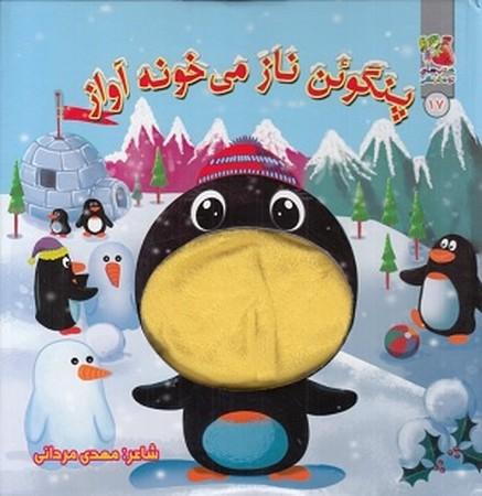 پنگوئن ناز مي خونه آواز / كتاب عروسكي 17