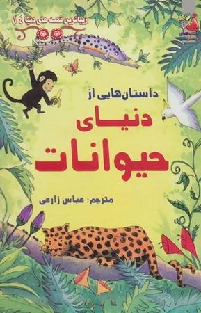 زيبا ترين قصه ي دنيا/دنياي حيوانات