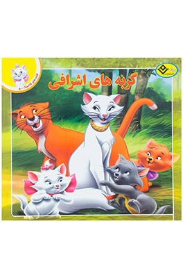 گربه هاي اشرافي