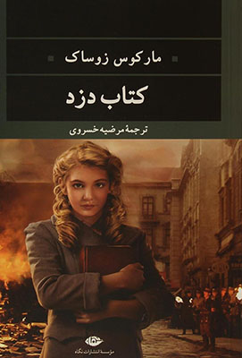 كتاب دزد