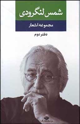 مجموعه اشعار شمس لنگرودي