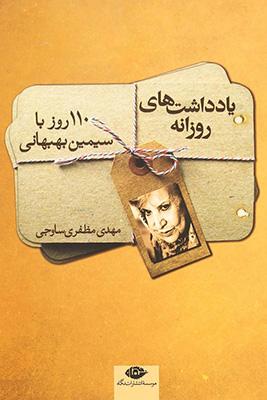 يادداشتهاي روزانه: صد و ده روز با سيمين بهبهاني (1381 - 1393)