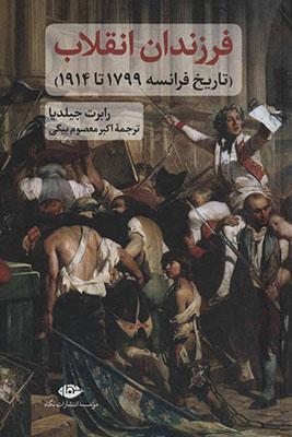فرزندان انقلاب: تاريخ فرانسه از 1799 تا 1914