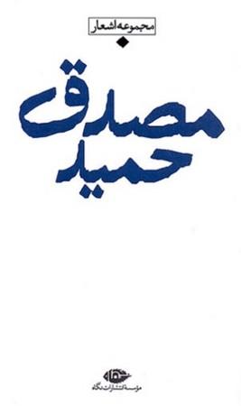 حميد مصدق: مجموعه اشعار