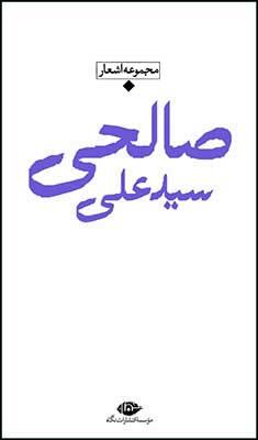 سيدعلي صالحي: مجموعه اشعار دفتر يكم