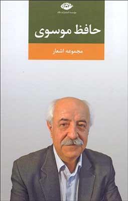 مجموعه اشعار حافظ موسوي