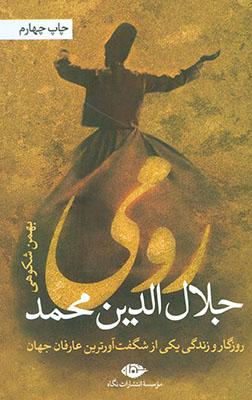 رومي / جلال الدين محمد گالينگور