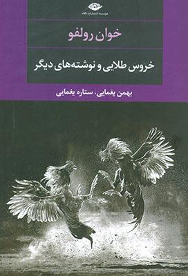 خروس طلايي و نوشته هاي ديگر