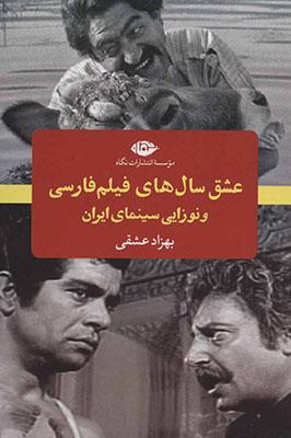 عشق سال هاي فيلم فارسي و نوزايي سينماي ايران