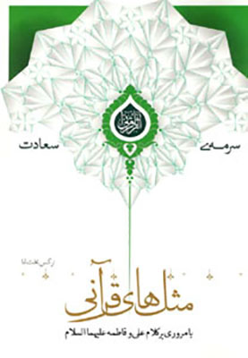 مثلهاي قرآني (با مروري بر كلام علي و فاطمه (ع))