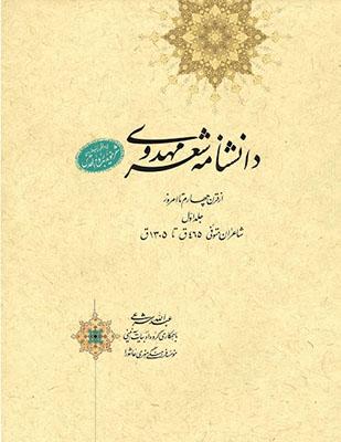 دانشنامه شعر مهدوي: از قرن چهارم تا امروز (شاعران بدون تاريخ س - م)