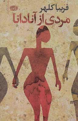 مردي از آنادانا (رمان)
