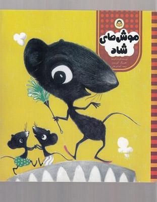 موش هاي شاد