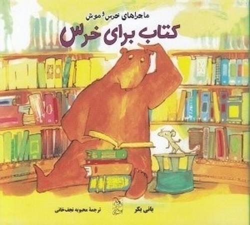 ماجراهاي خرس و موش : كتاب براي خرس