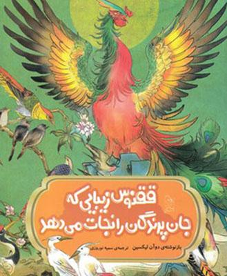 ققنوس زيبايي كه جان پرندگان را نجات مي دهد