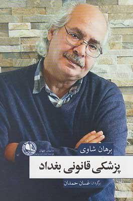 پزشكي قانوني بغداد