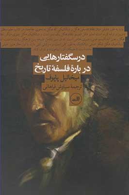 درسگفتارهايي درباره فلسفه تاريخ