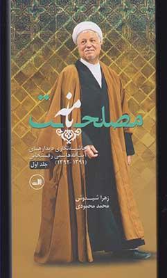 مصلحت نامه (حاشيه نگاري ديدارهاي آيت الله هاشمي رفسنجاني ) جلد اول