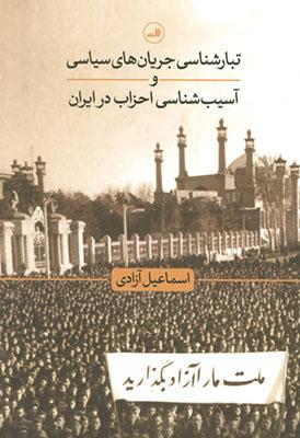 تبارشناسي جريان هاي سياسي و آسيب شناسي احزاب در ايران