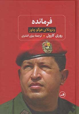 فرمانده : ونزوئلاي هوگو چاوز