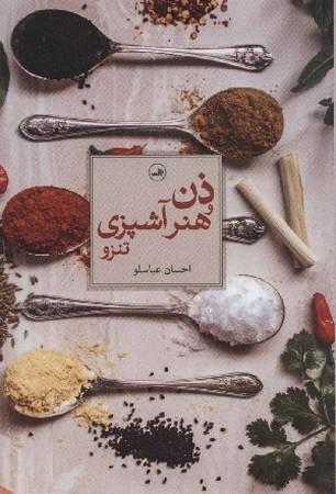 ذن و هنر آشپزي