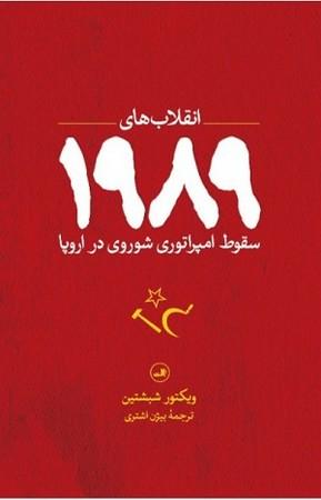 انقلاب هاي 1989