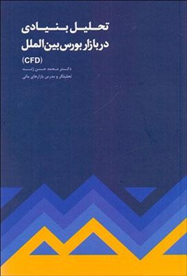 تحليل بنيادي در بازار بورس بين الملل/cfd