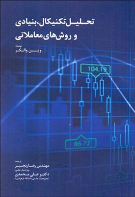 تحليل تكنيكال ،بنيادي و روش هاي معاملاتي
