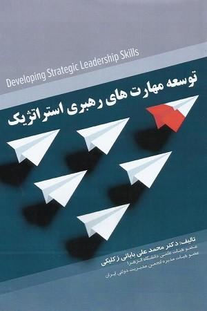 توسعه مهارت هاي رهبري استراتژيك