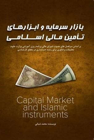 بازار سرمايه و ابزارهاي تامين مالي اسلامي