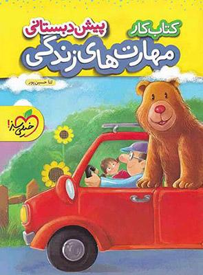 كتاب كار مهارت هاي زندگي پيش دبستاني