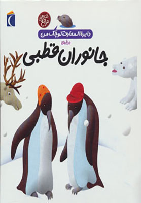 دايره المعارف كوچك من درباره ي جانوران قطبي
