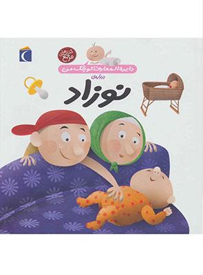 دايره المعارف كوچك من درباره ي نوزاد