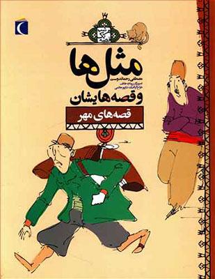 مثل ها و قصه هايشان مهر