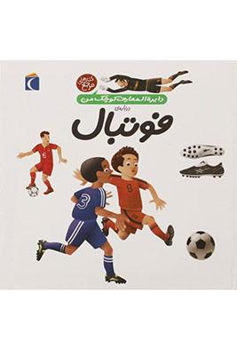 دايره المعارف كوچك من درباره ي فوتبال