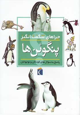 پنگوئنها / چراهاي شگفتانگيز